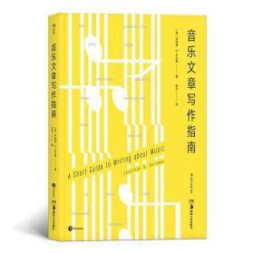 【后浪出版 正版书籍】音乐文章写作指南 艺术 音乐 正版畅销图书籍
