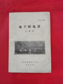 7101型电子继电器说明书(山东长清电器厂制造,电话号码3位)