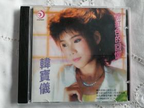 韩宝仪粉红色的回忆CD
