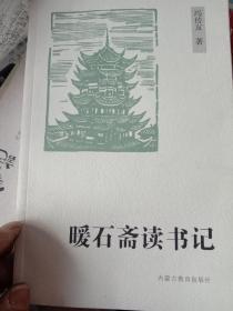 暖石斋读书记(签名本)