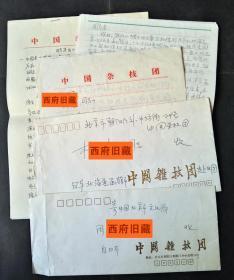 八十年代,中国杂技团赴日本演出,给领导汇报的2件函件,都附原信封