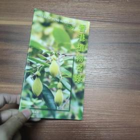 香港植物名录