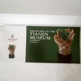 天津博物馆珍宝明信片(清 翡翠蝈蝈白菜)