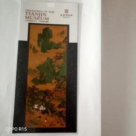 天津博物馆珍宝明信片(明 桃源仙境图)