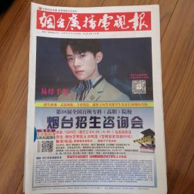 烟台广播电视报 2019 第27期 易烊千玺