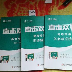 直击双|流高考英语等三本合售