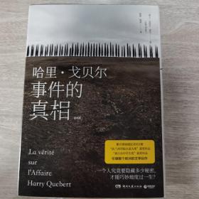 哈里?戈贝尔事件的真相:全两册