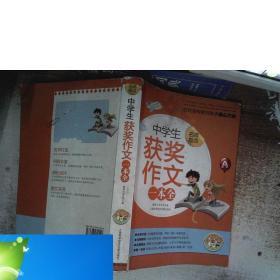 纸质现货!中学生获*作文一本全(小蜜蜂)冀晓云  主编978754395