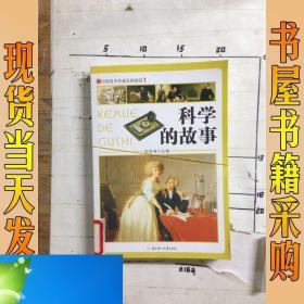 纸质现货!中国青少年成长新阅读   海伦·凯勒·爱迪生  科学的