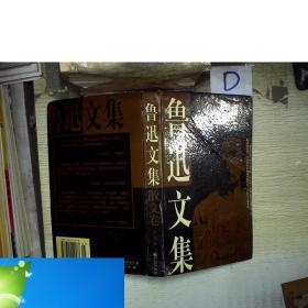 纸质现货!鲁迅文集 散文卷 。。鲁迅9787801142573九州图书出版