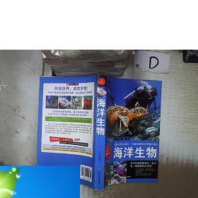 纸质现货!学生健康成长必读书系——海洋生物9787560154015吉林