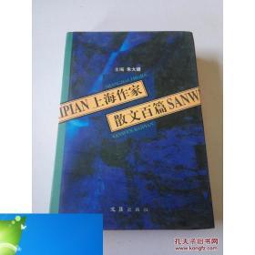 纸质现货!上海作家散文百篇(一版一印)朱大建主编978780676061