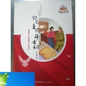 纸质现货!野火春风斗古城李英儒9787538732313时代文艺出版社