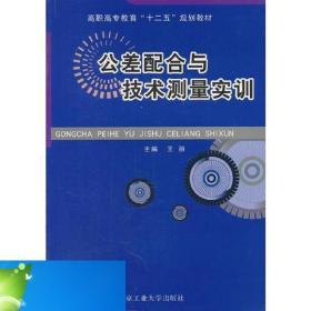 纸质现货!公差配合与技术测量实训9787563925032北京工业大学出