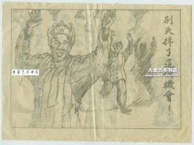 朝鲜战争中联合国军散发的中文劝降宣传单,19X13.9厘米