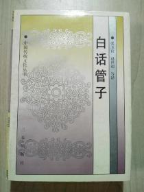 白话管子(中国传统文化丛书)