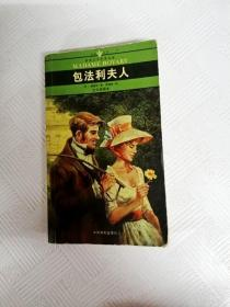 LA4009791 包法利夫人--世界文学名著