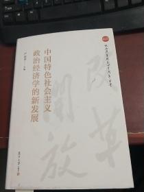 中国特色社会主义政治经济学的新发展Z136