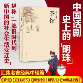 【新华书店】正版 老舍集:茶馆老舍南海出版公司9787544246309 书籍