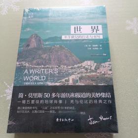 世界:半个世纪的行走与书写