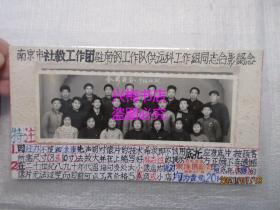 老照片:南京市社教工作团驻南钢工作队供运科工作组同志合影留念(1966年)