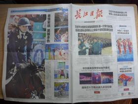 长江日报2019年10月20日·中国八一射击队获首金,空军五项飞行首秀夺冠
