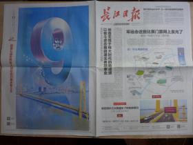 长江日报2019年10月9日·距军运会还有9天特刊