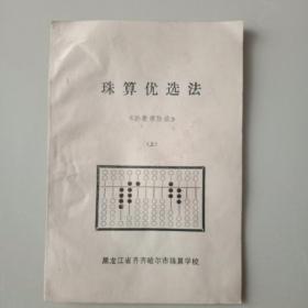 珠算优选法《补数乘除法》(上)