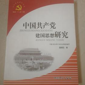 中国共产党建国思想研究