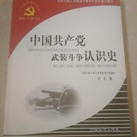 中国共产党武装斗争认识史