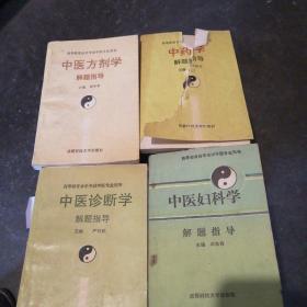 高等教育自学考试中医专业用书4本见图