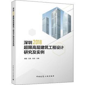 深圳2018超限高层建筑工程设计研究及实例