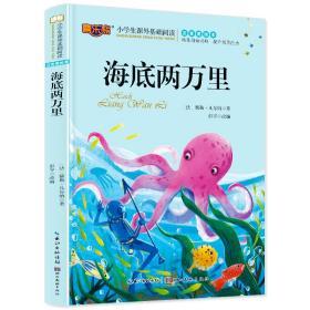 海底两万里/小学生课外基础阅读(注音美绘本) 注音读物 关胜莲改编
