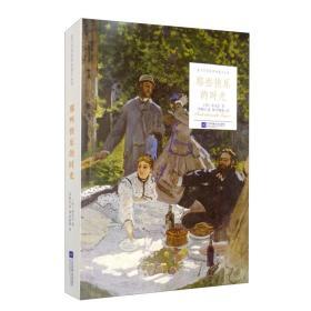 诺贝尔奖获奖者散文丛书:那些快乐的时光
