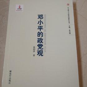 马克思主义党政观研究丛书:邓小平的党政观