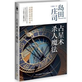 【新华书店】正版 占星术杀人魔法岛田庄司新星出版社9787513306775 书籍