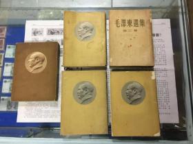 毛泽东选集.第一至五卷都是上海印刷.【一.二.三卷全是五十年代上海一版一印】
