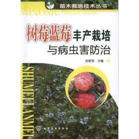 【新华书店】正版 树莓蓝莓丰产栽培与病虫害防治安新哲化学工业出版社9787122156518 书籍