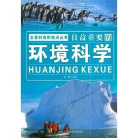 【新华书店】正版 日益重要的环境科学安娜北京工业大学出版社9787563928910 书籍