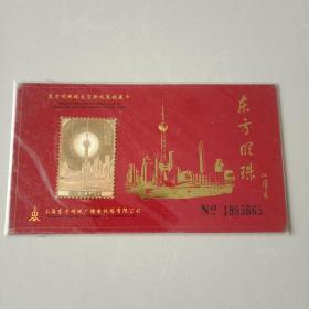 东方明珠太空舱观光收藏卡