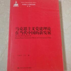 马克思主义研究论库(第1辑):马克思主义党建理论在当代中国的新发展