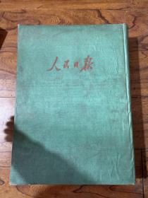 人民日报1954精装合订本1-12月全