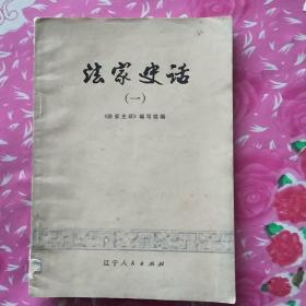 法家史话 (一)