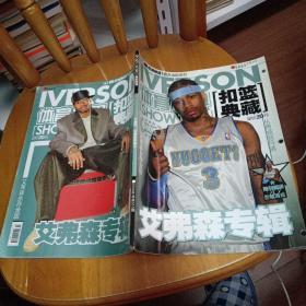 体育世界扣篮典藏2006年总515期:阿伦.艾弗森专辑 无海报