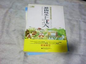 游山玩水上北大:亲子旅游教育笔记 ;亲子旅行教育笔记   郭燕 签名本   2册合售