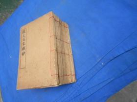 光绪三十二年岁次丙午 经史百家杂钞 上海商务印书馆铸版 12册26卷全 (缺7、8卷这一本)11本合售。图书尺寸:长19.6x宽13.2x厚8.6厘米。(1、3这2册书脊处有点透明胶。第12册封底多加了白色硬纸)