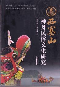 西塞山神舟民俗文化研究