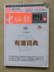 电脑报 2011 合订本 上册