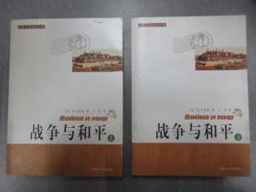 战争与和平 (上  下) 全2册
