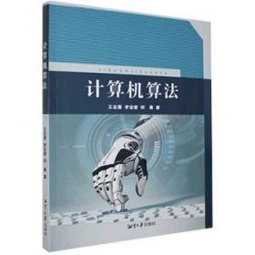 全新正版图书 计算机算法 王志喜 湘潭大学出版社 9787568704731 黎明书店黎明书店